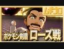 【ポケモン剣盾】怒るとこわいおじさん。ローズ戦!【実況】