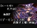 【千年戦争アイギス】ヒール縛り戦争録№062