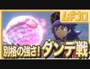 【ポケモン剣盾】最強!チャンピオン・ダンデ様!!消耗長期、最終戦!!!【実況】