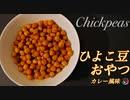 サクサクひよこ豆の作り方 [カレー風味]  - 簡単レシピ♪