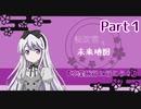 【シノビガミ】桜吹雪と未来地図Part1『卒業旅行に行こう!』