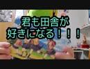 【漫画紹介】のんのんびり紹介!!!!田舎の癒しがここにある!!!