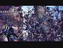 【MHW】一狩りいこうか【実況】#6/ジュラトドス