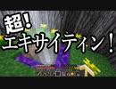【Minecraft】ありきたりな技術時代#36【SevTech: Ages】【ゆっくり実況】