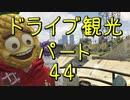 【GTA5】この広い大地を駆け巡れ!ドライブ観光part44