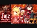 【海外の反応 アニメ】FateStay Night UBW 12話 パート 1-2 アニメリアクション
