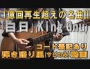 【コード譜あり】「白日」サビだけ弾き語り風【演奏動画】