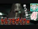 【実況】番組はやらせが多いがこれは実際に起きている『Paranormal HK(港詭實録)』#8