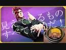 【【ジョジョの奇妙な冒険 ラストサバイバー】【ゆっくり実況】見えているものすべてが的だ!夕飯はステーキだ!花京院編【ジョジョLS】