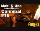 【TheForest】マキとウナと時々食人族 #18