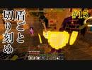 【マイクラ】この素晴らしいメイドに黄昏を!#15