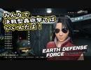 【EDF:IR】出撃!まったり戦隊 Part 66【実況】