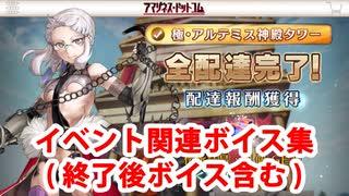 Fate/Grand Order アマゾネスCEO(ペンテシレイア) イベントページボイス集