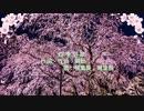 【歌うボイスロイド】四季刻歌 / 琴葉茜・葵