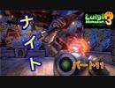 【ルイージマンション3】わき役が主役!打倒オバケのPart11
