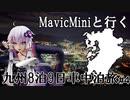 【実写合成MMD】MavicMiniと行く九州8泊9日車中泊旅 #4- 結月ゆかり車載 2020 Drone Flighting in Kyushu JAPAN