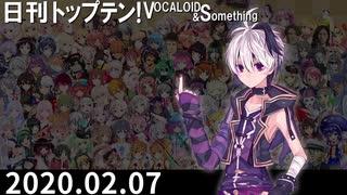 日刊トップテン!VOCALOID&something【日刊ぼかさん2020.02.07】