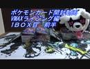 【おさぶ】ポケモンカード開封動画 VMAXライジング編① 1BOX分目 前半