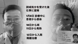 中国の良心 ・ 新型肺炎を最初に警告し弾圧された李文亮医師 ・ 無念の死