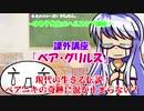 【ゆっくり】~ゆる子先生のヘルスケア講座~ 課外講座『ベア・グリルス』【ゆっくり解説】