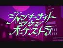 【高1男子】ジャンキーナイトタウンオーケストラ / SEA 【歌ってみた】