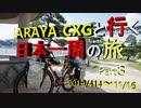 【自転車旅】 ARAYA CXGと行く 日本一周の旅 part3