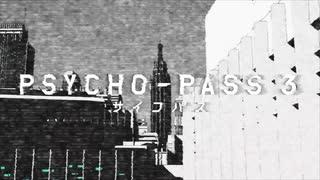 【PSYCHO-PASS サイコパス3期】『Q-vism』歌ってみた【明太丸】