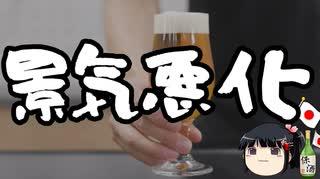 日本の景気は確実に後退している