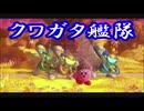 【調教】星のカービィ スターアライズ フレンズ統括録 実況 part.5