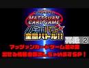 【特番】マッツァンカードゲーム第2弾・出せる情報全部出しちゃいますSP! 再録part2