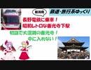 正月早々長野に行ったら大混雑!長電特急ゆけむりに乗る【鉄道・旅行系ゆっくり】