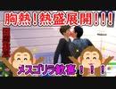 【SIMS4】性癖全開 ♂×♂ 07