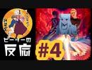 【海外の反応 アニメ】アインツベルン相談室 4話 アニメリアクション