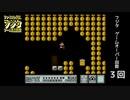 #11 スーパーマリオブラザーズ3 ワープ無しで全面やり尽くす マリオ3【ファミコン芸人フジタ】