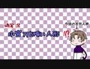 【刀剣乱舞】小宮刀と怖い人形。その1【偽実況】