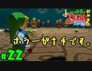 【小さな勇者の飲み実況】ゼルダの伝説 風のタクト HD part22【24歳フリーター】