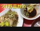つけ麺みたいな野菜炒め 東長崎の幸華