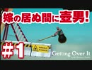 【実況】嫁の居ぬ間に壺男(iOS版・ipad使用)「Getting Over It with Bennett Foddy」#1