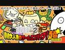 初代ポケットモンスターで現役トレーナーと対決!!いい大人達のゲームエンパイア!超(スーパー) 再録part2