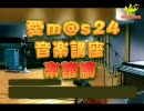 【愛m@s24】音楽講座 楽譜編 thumbnail