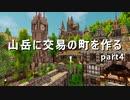 【Minecraft】山岳に交易の町を作る part4 -中央区-【ゆっくり実況】