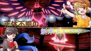 【ゆっくり実況】正体不明の新米トレーナー【ポケモン剣盾】