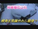 【NDロードスター】北海道幌車を年中酷使する