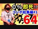 [コンボ世界大会三連覇]のスマブラ64即死コンボ集【1/3】