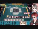 天開司 vs 麻雀ロボット楠栞桜 的中率100%の手牌読み