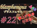 #22 Blasphemous(ブラスフェマス日本語版) 初見プレイ実況動画 メトロイドヴァニア系高難度アクションゲーム by A4G(アラフォーゲームス)