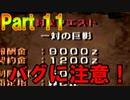 【MHP】ゆっくりファルコンのモンスターハンターポータブルPart11【ゆっくり実況】