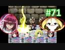 sakiquest2 #71:咲RPGを「咲-saki-」好きが阿知賀編の話をしながらゆっくり実況(初見プレイ)