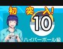 青ざめるランクバトル奮闘記-ハイパーボール級突撃編-【ポケモン剣盾】