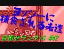 【マリオメーカー2】本性駄々洩れで目指せランク+S #42【ゲーム実況】